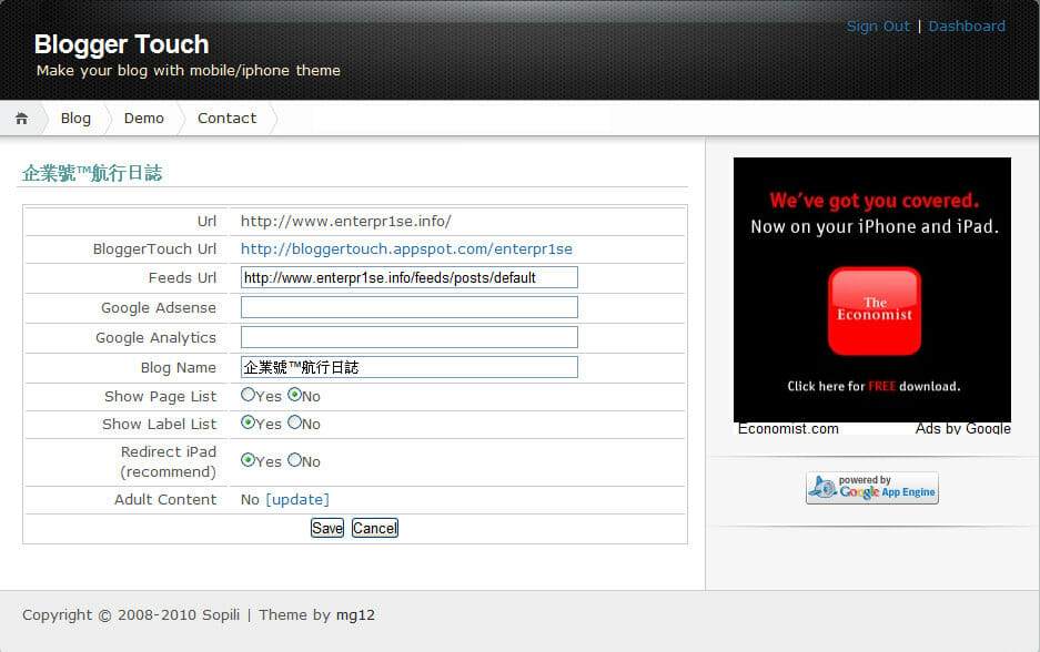 Blogger Touch Step 7
