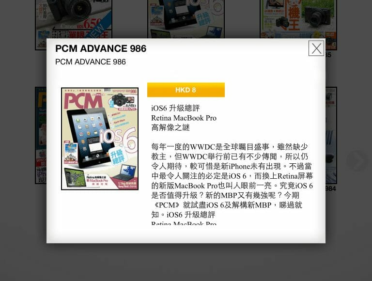 PCM PC Advance 986
