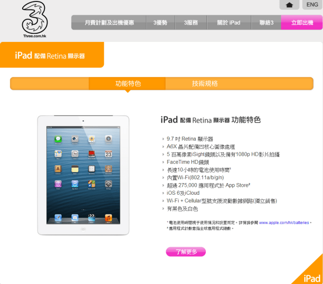 three hk ipad