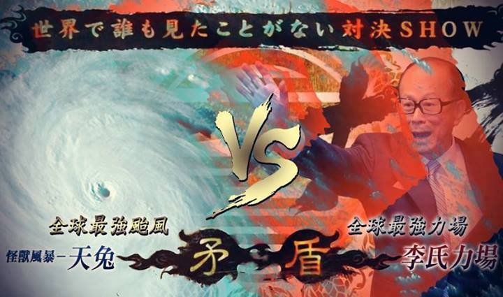 Super Typhoon Usagi vs lee's force