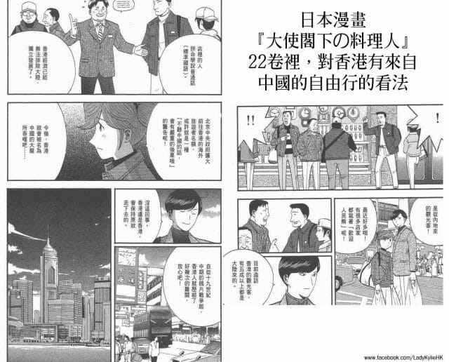the view of japanese comics to chinas vistors to hong kong