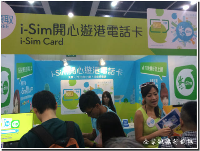 Hong Kong Computer and Communications Festival 2015 i-Sim Card