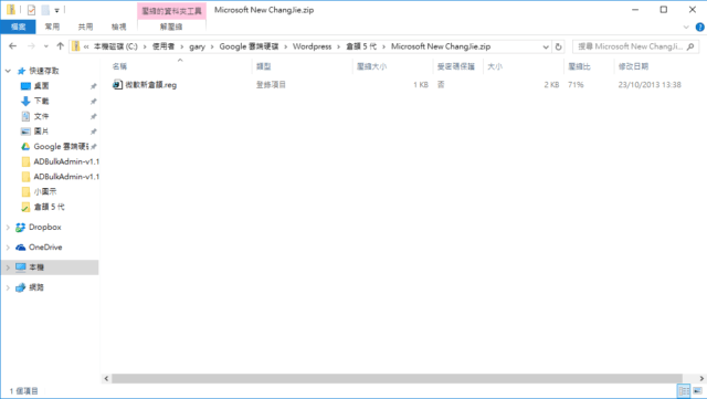uncompress new changjie typing