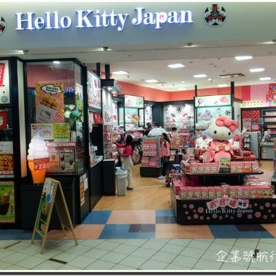 日本 Hello Kitty 專門店