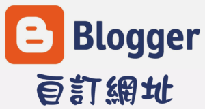 blogspot custom domain