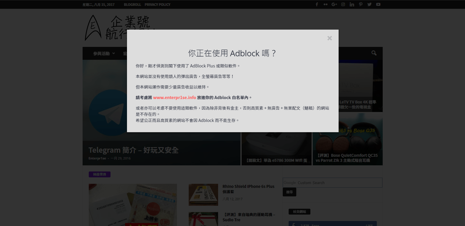 介紹 Ad Blocker Notify