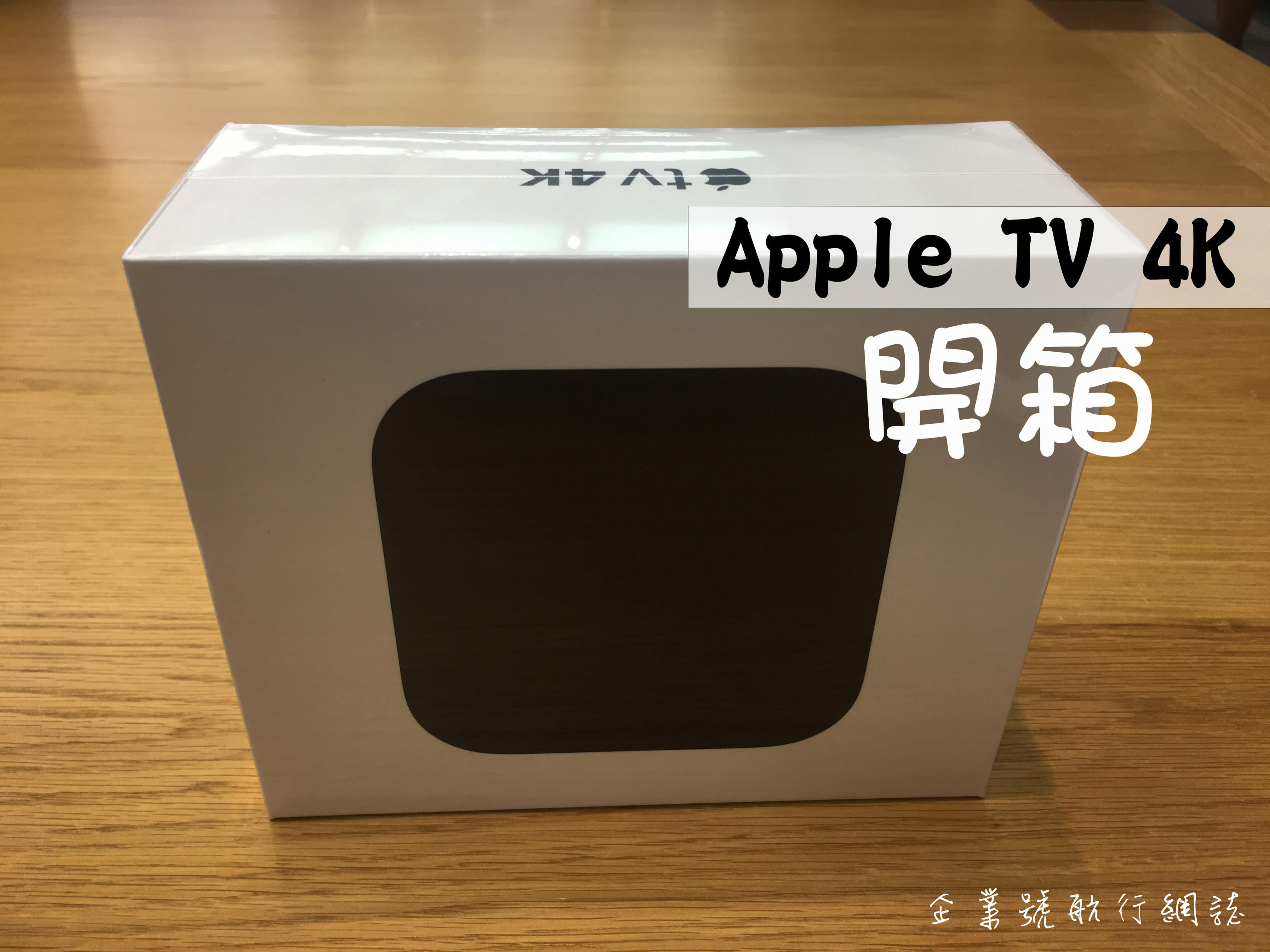 【開箱文】Apple TV 4K