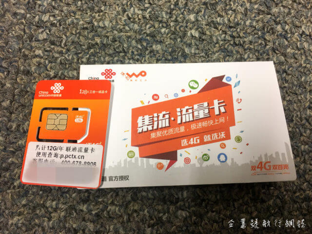 china unicom 4g 12gb per year